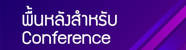 ดาวน์โหลดภาพพื้นหลังสำหรับโปรแกรม Conference